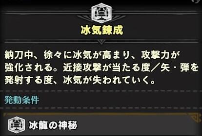 冰気錬成(ひょうきれんせい)スキルMHWアイスボーン
