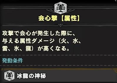 会心撃【属性】スキル説明文