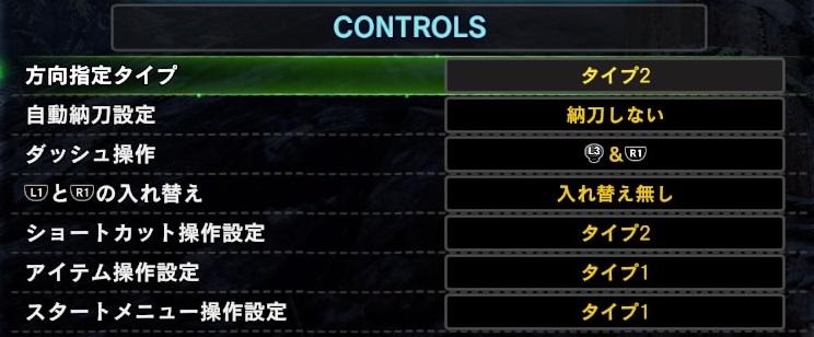MHWIBオプションコントロール設定