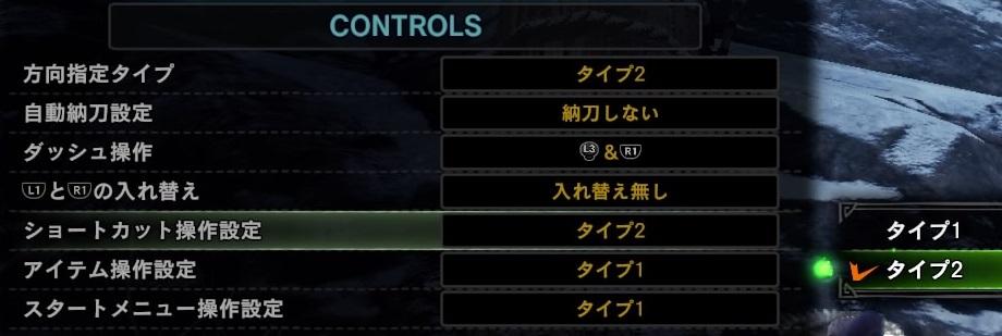 MHWIBオプションコントロール設定3