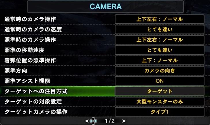 MHWIBオプションカメラ設定1