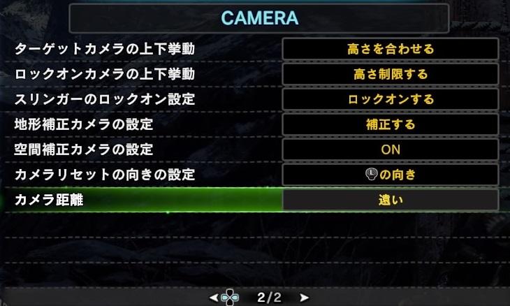 MHWIBオプションカメラ設定