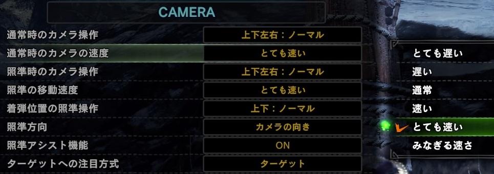 MHWIBオプションカメラ設定とても速い