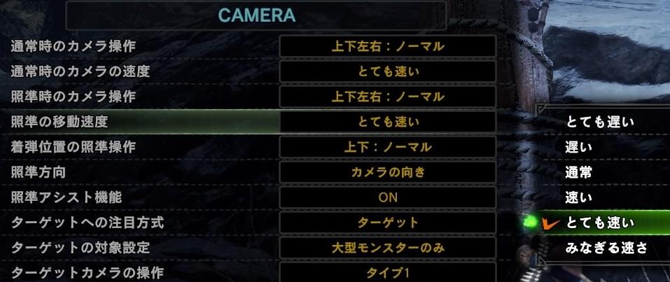 MHWIBオプションカメラ設定速い2