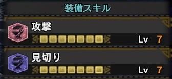 攻撃7見切り7