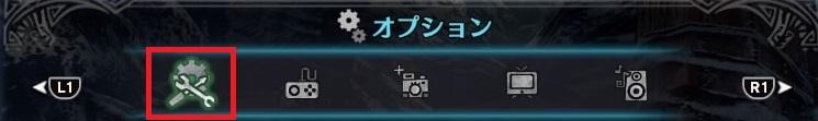 MHWIBオプションゲーム設定top
