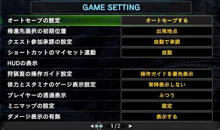 MHWIBオプションゲーム設定1