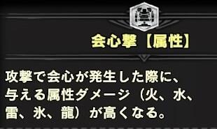 MHWIB属性会心スキル説明
